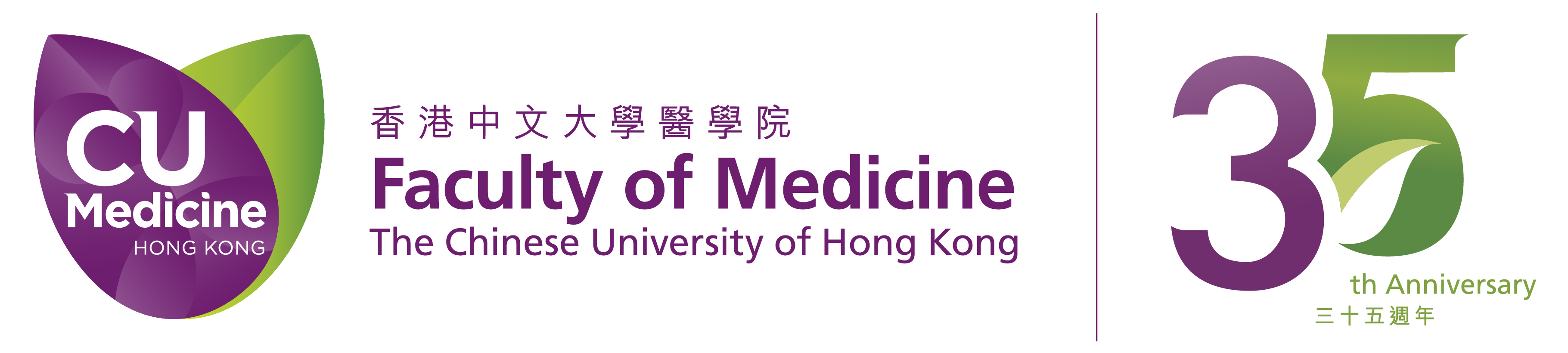 The Chinese University of Hong Kong - Prince of Wales Hospial - IDF Centre of Education